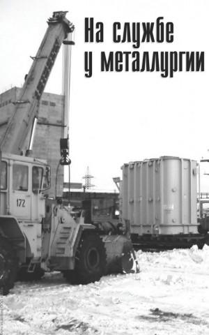 На службе у металлургии